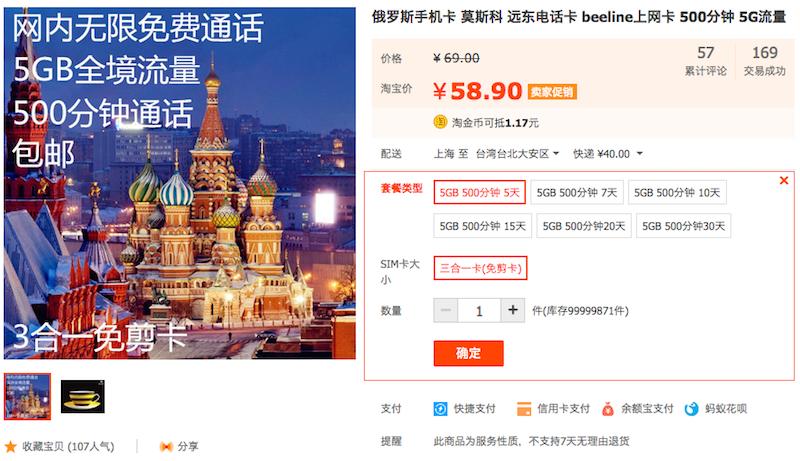 俄羅斯 | 俄全境5GB流量行動上網卡:簡單6步驟淘寶刷卡購