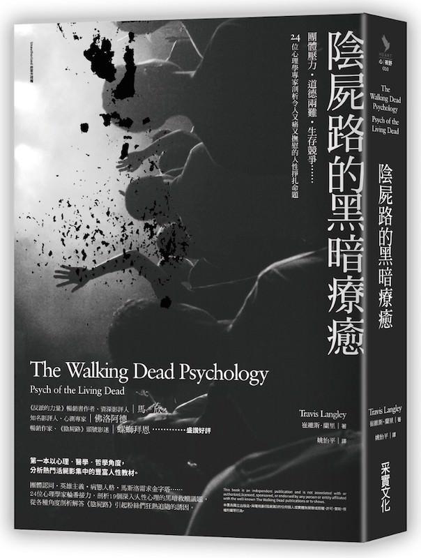 書評《陰屍路的黑暗療癒》| 從心理角度遇見陰屍路主角暗黑性格