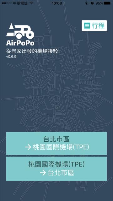 AirPoPo台北桃園機場共乘接駁 | 1人也能享平價接送機服務