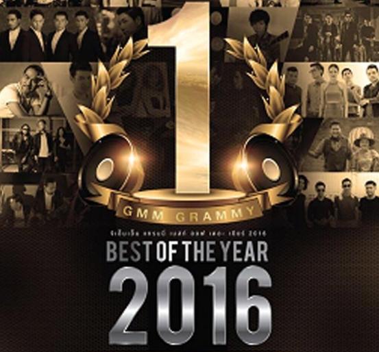 泰國GMM Grammy Best of the years 2016 年度必聽金曲