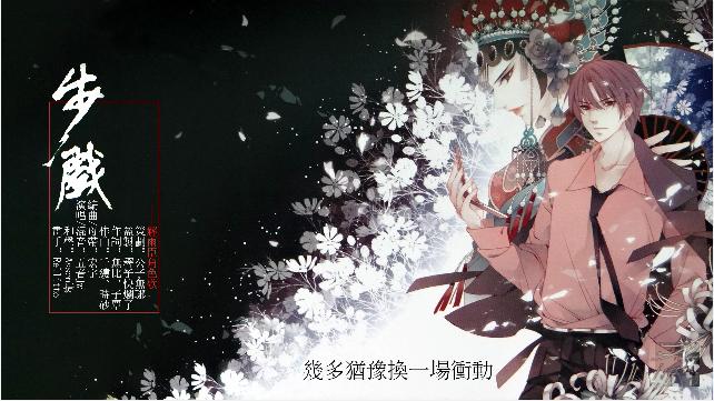 中國古風歌推薦《步戲》| 五音jw唱出對自己人生出演戲碼
