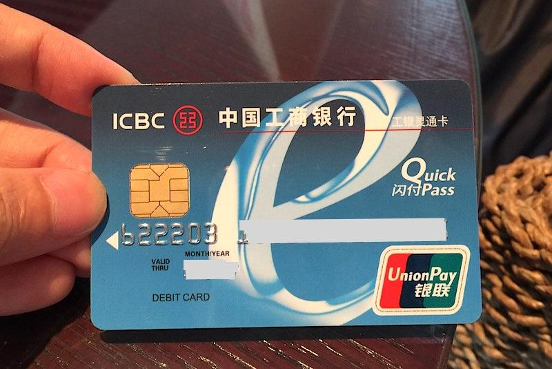 中國 | 在中國工商銀行開通大陸銀行卡前必讀10大重點