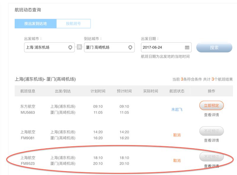 中國   大陸自由行遇航班取消怎麼辦?以東方航空班機為例