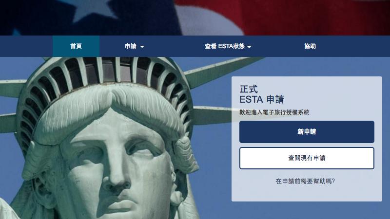 美國免簽 | 2019線上ESTA申請流程與必備10大清單