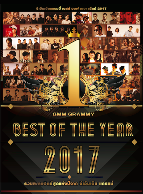 泰國GMM Grammy Best of the year 2017熱門30首歌推薦
