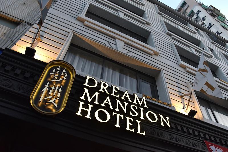 台中.逢甲商圈 | 夢樓:老上海復古風的無人自助旅館