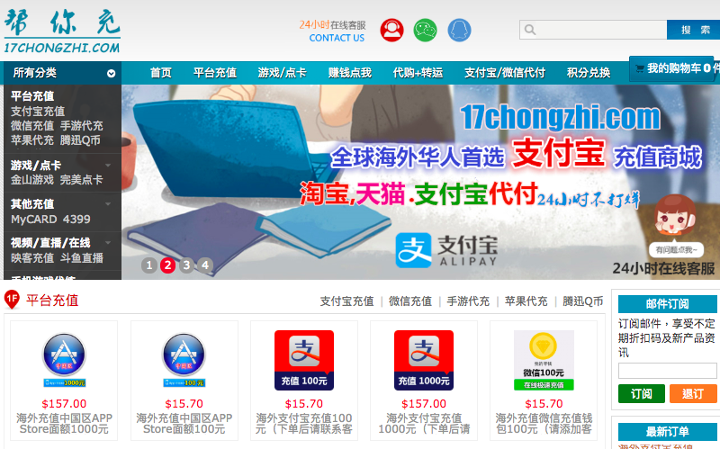 幫你充17Chongzhing:台灣人支付寶,微信支付第三方儲值好幫手