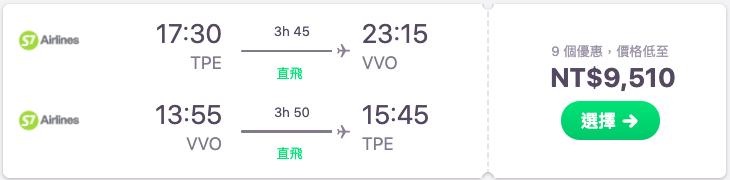 台北到海參崴