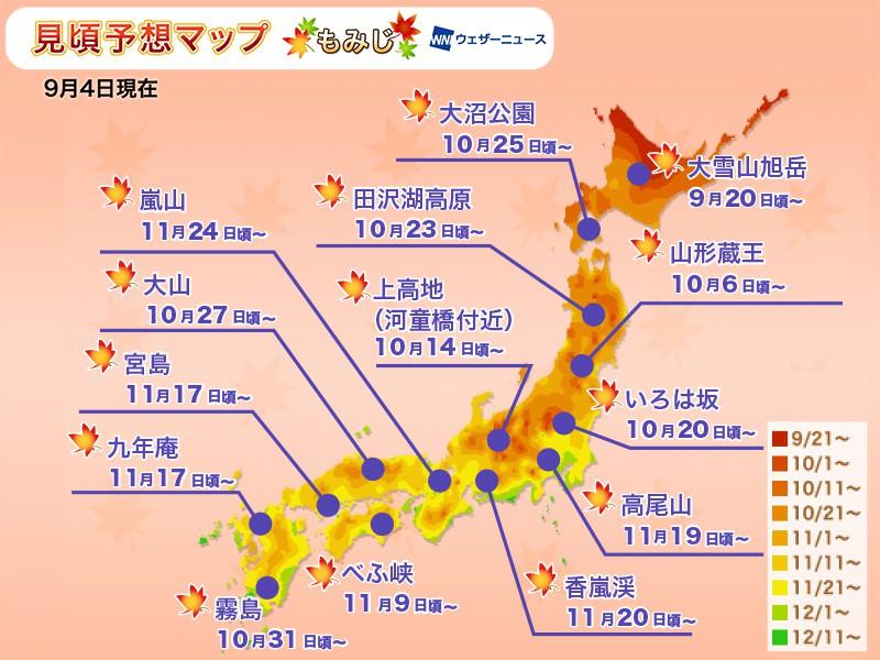 日本紅葉情報 |  即時楓況預測2019日本最佳賞楓.賞銀杏時間