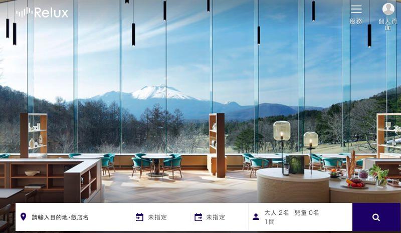 Relux 日本訂房網,可用中文版預訂日本高級旅館與優質特色住宿選擇