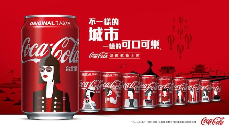 可口可樂首推10款台灣城市瓶,買一瓶專屬你的城市可樂