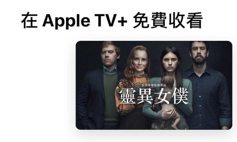 Apple TV+美劇.兒童節目.紀錄片8部節目4/11起限時免費看(已結束)
