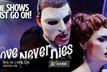 經典音樂劇《歌劇魅影25週年舞台版》《愛無止盡》《貓》劇限時免費線上看