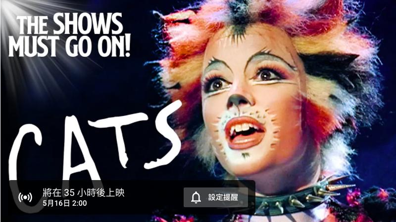 經典音樂劇《貓》Cats舞台版介紹,5/16免費線上播放48小時