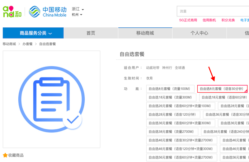 如何辦大陸電話卡?中國移動8元套餐卡用35元台幣養門號