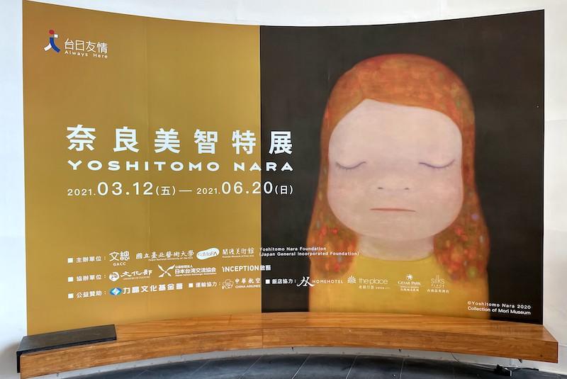 台北關渡美術館 | 2021奈良美智特展療癒看展必知15件事