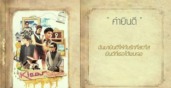 小若旅觀點 | 與泰國初相遇<之一>:旅行之後愛上泰國音樂