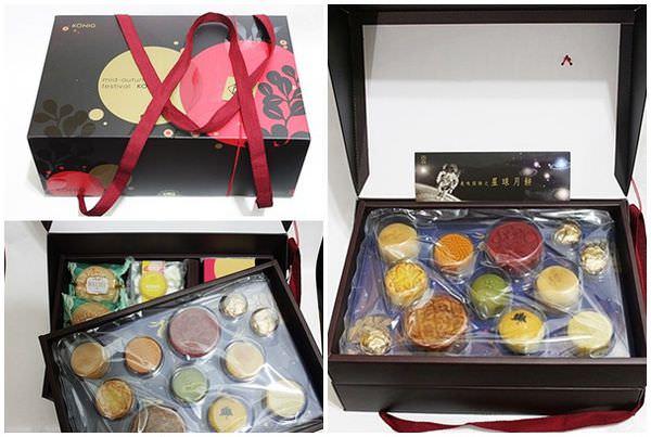 【試吃】今年來點不一樣的月餅之2013金格-沐繪月中秋禮盒