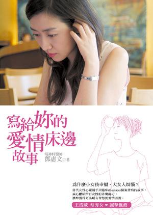 書評 | 鄧惠文:寫給妳的愛情床邊故事