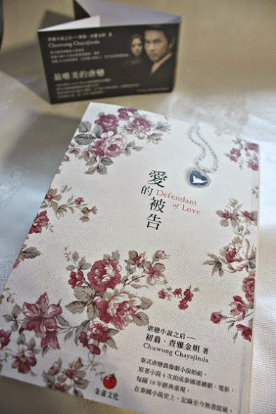 【書評】泰劇《愛的被告》中文版原著小說 進入唯美虐戀式的愛情故事中…