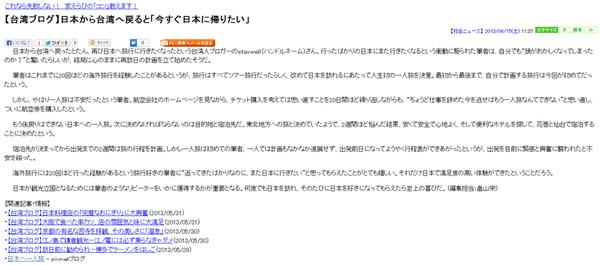 <隻身一人去旅行>刊登日本searchina【台湾ブログ】感言