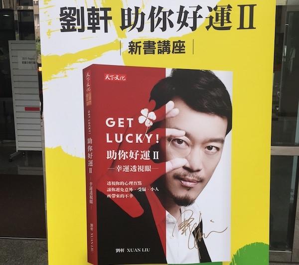 劉軒【GET LUCKY!助你好運II】幸運透視眼:找好運,也要避惡運!