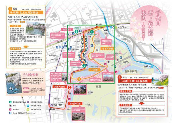 DAY5-4.7.12之Part2。東京東北一人の櫻雪之旅。北之丸庭園vs千鳥ケ淵綠道