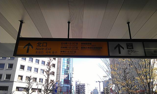 東京Super hotel大塚店的住宿經驗