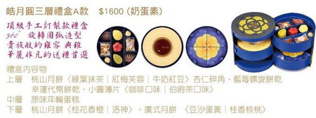 2013年【金格中秋月餅禮盒】邀您試吃徵文活動~至8/24止