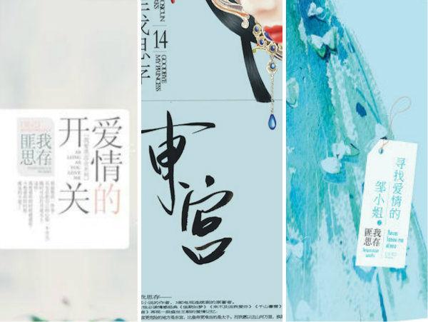 中國虐戀小說:最鐘意匪我思存5大虐戀小說推薦