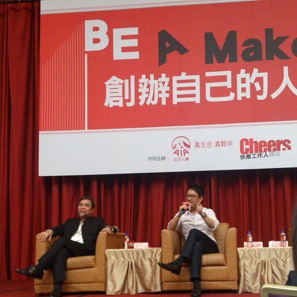 讓劉軒告訴你如何Be a maker:把握機會做自己主人 從學習中提升自我