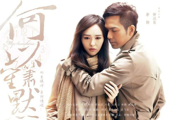 【陸劇】何以笙簫默 | 第1-5集劇評 糾結7年的言淺情深愛戀