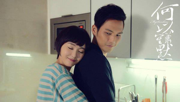 【陸劇】何以笙簫默 | 第15~30集劇評 苦盡甘來的甜蜜戀情