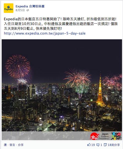 【關西】2014.9.1~5日本京都大阪訂房及行前計劃
