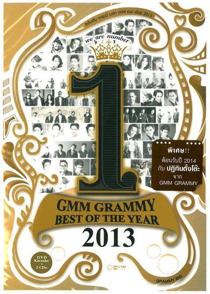 泰國GMM Grammy Best of the year 2013年度必聽歌曲推薦