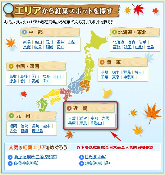 楓葉何時紅?如何簡單看日本楓紅最前線 るるぶ(rurubu)網站