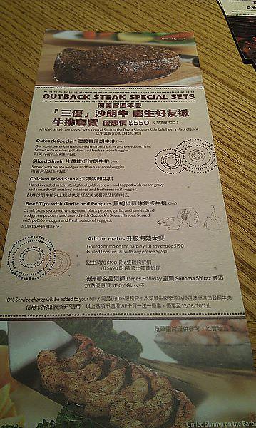 台北食記 | 信義威秀商圈:Outback 澳美客。牛排